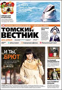 Томский вестник 511-50
