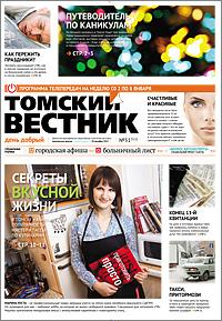 Томский вестник 512-51