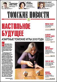 Томские новости 613-1