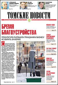 Томские новости 614-2