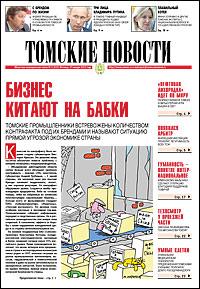 Томские новости 615-3