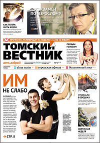 Томский вестник 513-1