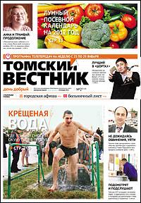 Томский вестник 514-2