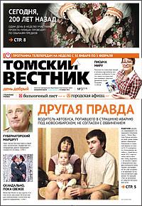Томский вестник 515-3