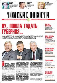 Томские новости 616-4
