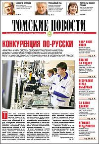 Томские новости 617-5