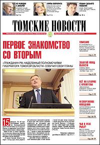 Томские новости 618-6
