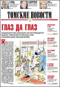 Томские новости 619-7