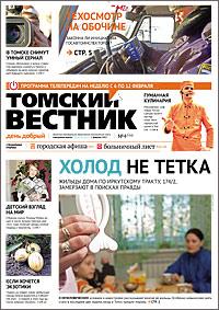 Томский вестник 516-4