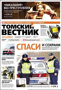 Томский вестник 517-5