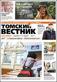 Томский вестник 518-6