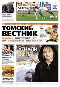 Томский вестник 519-7