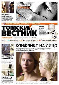 Томский вестник 520-8