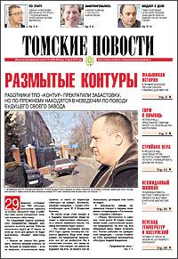 Томские новости 620-8