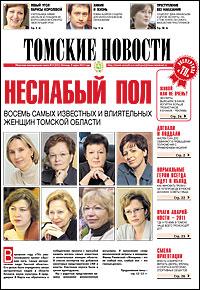 Томские новости 621-9