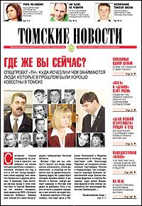Томские новости 622-10