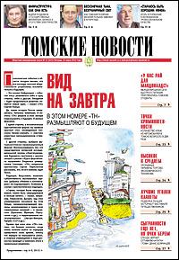 Томские новости 623-11