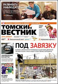 Томский вестник 521-9