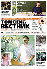 Томский вестник 522-10