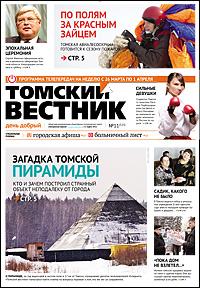 Томский вестник 523-11