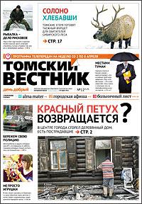 Томский вестник 524-12