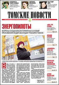Томские новости 624-12