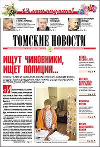 Томские новости 625-13