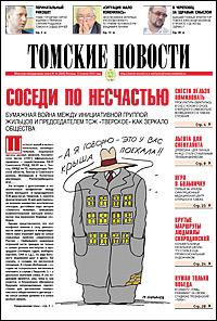 Томские новости 626-14