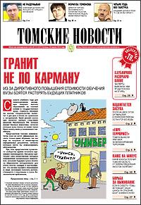 Томские новости 627-15