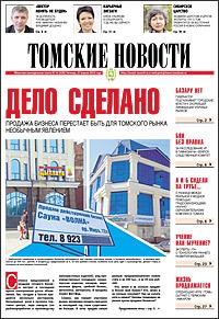 Томские новости 628-16