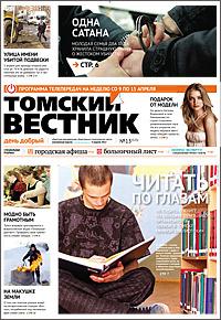 Томский вестник 525-13