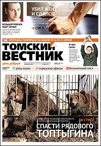 Томский вестник 526-14