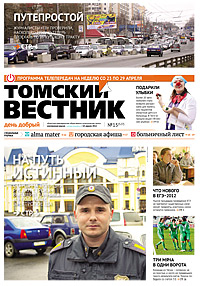 Томский вестник 527-15