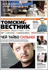 Томский вестник 528-16