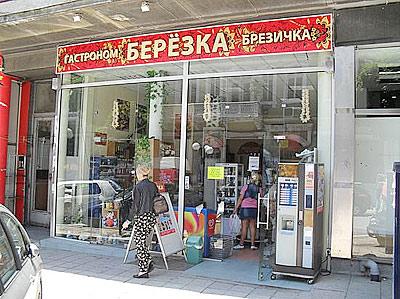 «Здравейте! Добре дошли в нашите магазини!» – приветствует сайт сети магазинов «Березка» посетителей