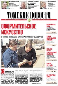 Томские новости 629-17