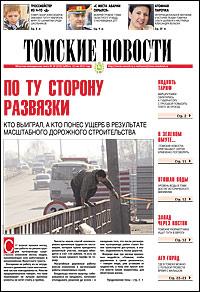 Томские новости 630-18