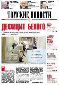 Томские новости 631-19