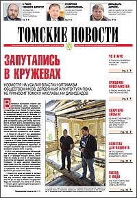 Томские новости 632-20