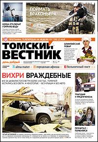 Томский вестник 529/530-17/18