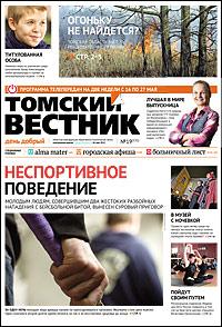 Томский вестник 531-19