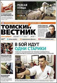 Томский вестник 532-20