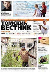 Томский вестник 533-21