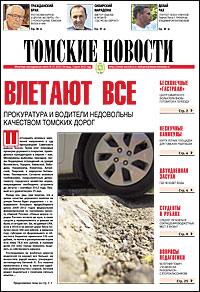 Томские новости 633-21