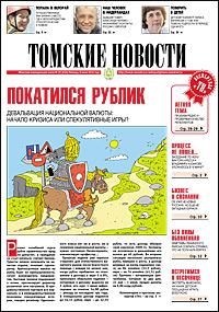 Томские новости 634-22