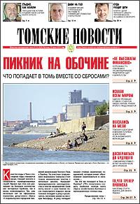 Томские новости 636-24