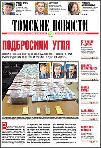 Томские новости 637-25