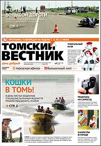 Томский вестник 534-22