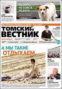 Томский вестник 535-23