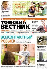 Томский вестник 536-24